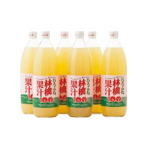 【ふるさと納税】ひろふね林檎果汁100%(ブレンド1L×6本入り) 【飲料類・果汁飲料・りんご・ジュース・果物類・林檎・リンゴ】
