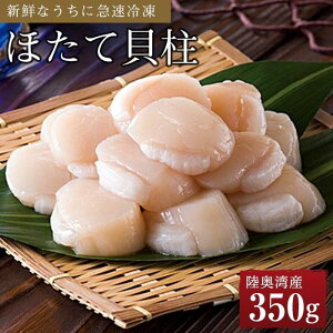 【ふるさと納税】冷凍ほたて貝柱 350g