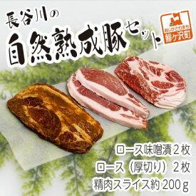 【ふるさと納税】コクのある旨味とジューシーさが特徴!!『長谷川の自然熟成豚セット』(ロース味噌漬、ロース(厚切り)、精肉スライス) 【ロース・お肉・牛肉・モモ・肉の加工品】