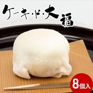 【ふるさと納税】ケーキ・ド・大福8個入 【お菓子・和菓子・生菓子・和菓子・大福】