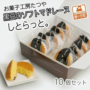 【ふるさと納税】お菓子工房たつや 黒豆のソフトマドレーヌ しとらっと。10個セット 【お菓子・マドレーヌ】