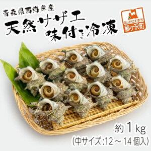 【ふるさと納税】青森県西海岸産 天然サザエ 味付き冷凍約1kg(中12〜14個入り) 【魚貝類・サザエ・加工品・惣菜・冷凍】