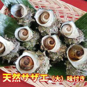 【ふるさと納税】青森県西海岸産 天然サザエ 味付き冷凍約1kg(大8〜9個入り) 【魚貝類・サザエ・加工品・惣菜・冷凍】