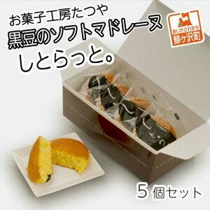【ふるさと納税】お菓子工房たつや 黒豆のソフトマドレーヌ しとらっと。5個セット 【お菓子・マドレーヌ】