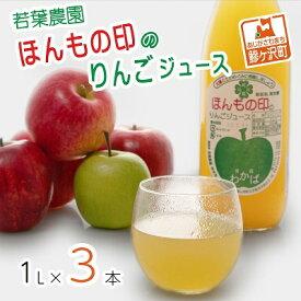 【ふるさと納税】若葉農園 ほんもの印のりんごジュース 1L×3本 【飲料類・果汁飲料・りんご・ジュース】