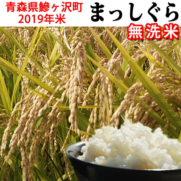 【ふるさと納税】鰺ヶ沢町 平成30年産米 まっしぐら〔無洗米〕(5Kg×2袋)