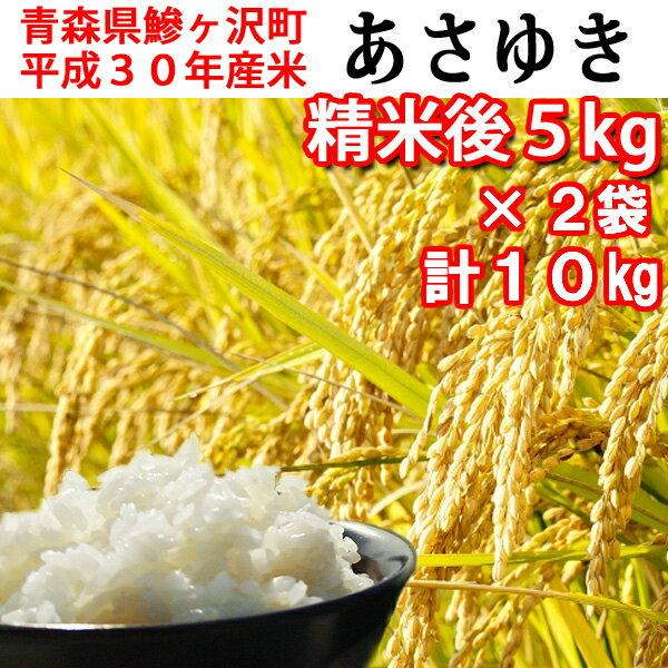 【ふるさと納税】【長芋プレゼント】 平成30年産米 あさゆき(5kg×2袋 計10Kg)