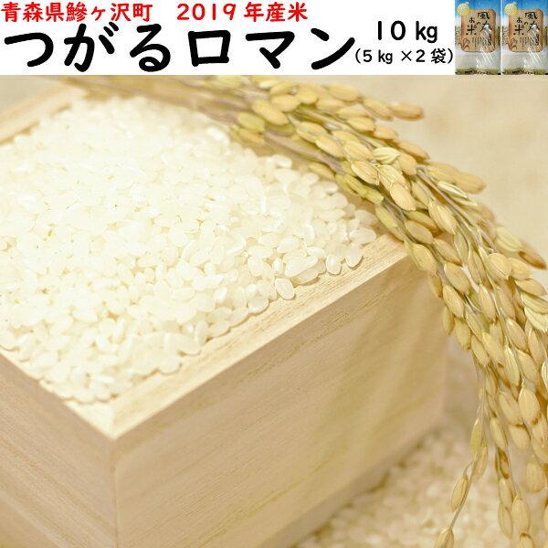 【ふるさと納税】青森県鰺ヶ沢町 平成30年産米 風丸農場のお米(つがるロマン)5kg×2袋 ※平成30年10月中旬から順次お届け