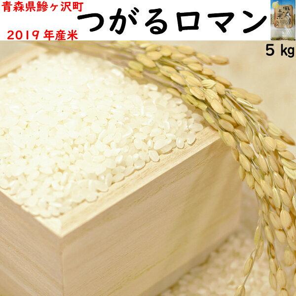 【ふるさと納税】青森県鰺ヶ沢町 平成30年産米 風丸農場のお米(つがるロマン)5kg ※平成30年10月中旬から順次お届け