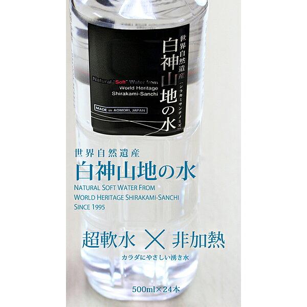 【ふるさと納税】白神山地の水500ml×24本