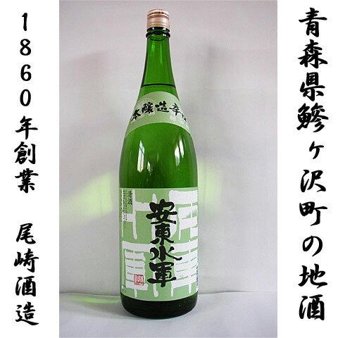 【ふるさと納税】鰺ヶ沢の地酒 尾崎酒造 本醸造辛口 安東水軍 1800ml