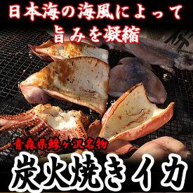 【ふるさと納税】青森県鰺ヶ沢町 炭火焼きイカ 4パックセット ※お申込みから3ヶ月以内の発送になります。