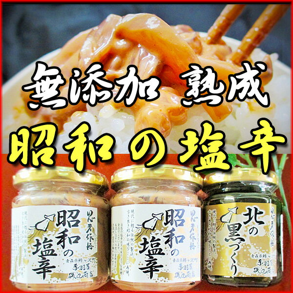 【ふるさと納税】青森県鰺ヶ沢町 無添加・熟成 酵母の力が活きた昭和の塩辛セット ※お申込みから3〜6ヶ月以内の発送になります