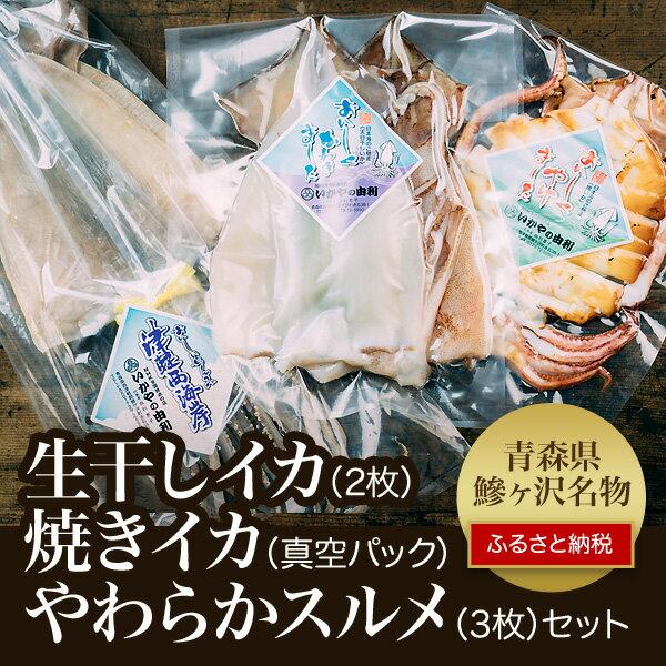 【ふるさと納税】青森県鰺ヶ沢町 生干しイカ(2枚)と焼きイカ真空パック、やわらかスルメ(3枚)セット