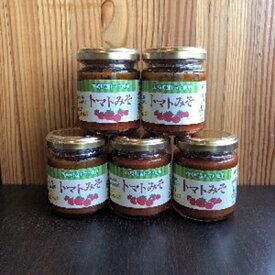 【ふるさと納税】青森県藤崎町産トマト使用 トマトみそ 110g×5個【1116161】