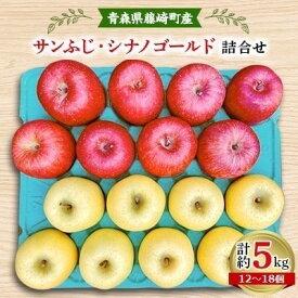 【ふるさと納税】青森県産りんご サンふじ・シナノゴールド詰合せ 家庭用 計約5kg【1123766】
