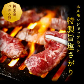 【ふるさと納税】津軽豚の高級やわらか塩サガリ 450g×2セット 保存料・化学調味料無添加【1137992】