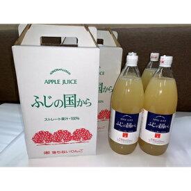 【ふるさと納税】ふじの国からりんごジュース 1リットル×4本 約5kg【1141493】