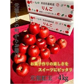 【ふるさと納税】青森県産りんご 紅玉 家庭用 約4kg【1144117】