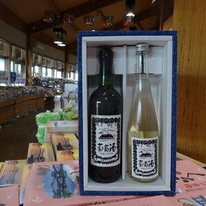 【ふるさと納税】スチューベンワイン赤720ml&スパークリング500mlセット 【ワイン・お酒・果物・ぶどう・フルーツ】