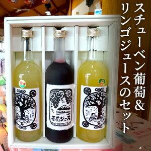 【ふるさと納税】スチューベン葡萄&リンゴジュースのセット 【果実飲料・ジュース・果物・ぶどう・フルーツ】