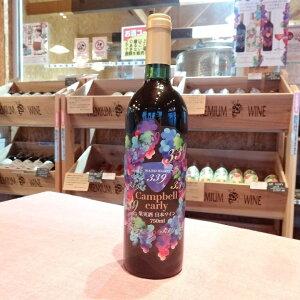 【ふるさと納税】WANO Winery 339キャンベルアーリー(赤)750ml×1本  【果物・ぶどう・フルーツ・赤ワイン・お酒】