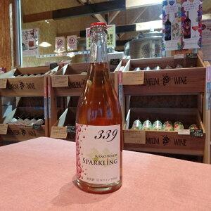 【ふるさと納税】WANO Winery 339スチューベンスパークリング750ml×1本 【果物・ぶどう・フルーツ・お酒・シャンパン・スパークリングワイン】