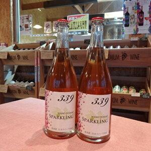 【ふるさと納税】WANO Winery 339スチューベンスパークリング750ml×2本 【果物・ぶどう・フルーツ・お酒・シャンパン・スパークリングワイン】
