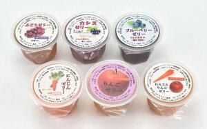 果汁100%フルーツゼリー 6種詰合せ 【02402-0139】【ふるさと納税】