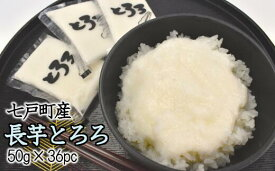 七戸産 冷凍長芋とろろパック 50g×36個 【02402-0163】【ふるさと納税】