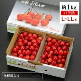 【ふるさと納税】さくらんぼ「佐藤錦」 L〜LL玉・約1kg【バラ詰め】