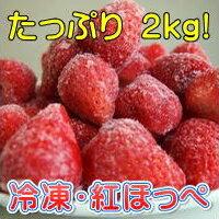 【ふるさと納税】農園直送!冷凍いちご たっぷり2kg!