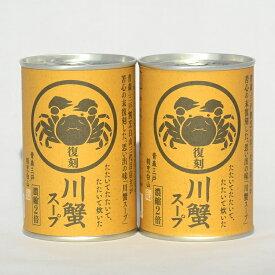 【ふるさと納税】川蟹スープ 1缶310g入り×2缶★★ 苦心の末の自信作 ★★