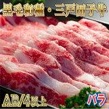【ふるさと納税】黒毛和牛A4・B4等級以上「三戸田子牛」【バラスライス・420g】
