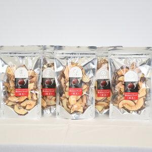 【ふるさと納税】りんごチップ【紅玉】(30g×5袋)〜果肉の美味しさそのまま〜