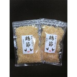 【ふるさと納税】青森シャモロック 鶏節セット(25g×2袋)【1083133】