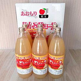 【ふるさと納税】「青森県五戸町産」紅玉100%りんごジュース6本セット【1103367】
