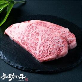 【ふるさと納税】青森県五戸町産 与助の牛 サーロインステーキ 約200g×2枚【1118333】