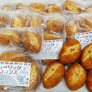 【ふるさと納税】田子にんにくのガーリックフランス5個×8袋 【パン・惣菜パン・薬味】