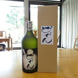 【ふるさと納税】にんにく焼酎「どでん」720ml×1本 【お酒・焼酎】
