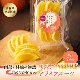 【ふるさと納税】南部の林檎の物語詰め合わせセット(りんごドライフルーツ) 7P F21U-004