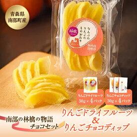 【ふるさと納税】《先行予約》南部の林檎の物語チョコセット(りんごドライフルーツチョコディップ) F21U-005