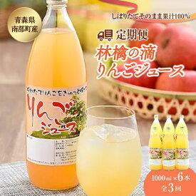 【ふるさと納税】《定期便》林檎の滴(りんごジュース) 6本セット 全3回 F21U-007