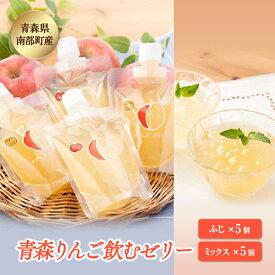 【ふるさと納税】青森りんご飲むゼリー(詰め合わせ:ふじ5個、ミックス5個) F21U-009