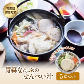 【ふるさと納税】青森なんぶのせんべい汁5食セット F21U-010