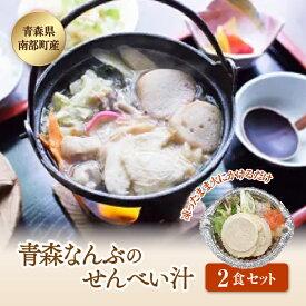 【ふるさと納税】青森なんぶのせんべい汁2食セット F21U-012