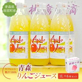 【ふるさと納税】青森りんごジュース 1L×6本セット F21U-041