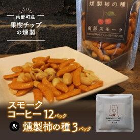【ふるさと納税】《南部町産果樹チップの燻製》スモークコーヒー12P&燻製柿の種3P F21U-057