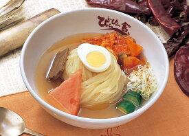 【ふるさと納税】冷麺 4食 盛岡冷麺 ぴょんぴょん舎 4食 ギフト