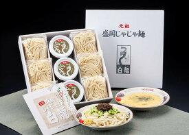 【ふるさと納税】麺 白龍じゃじゃ麺 6食入